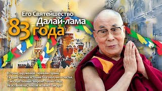 Торжественный вечер в Москве в честь 83-го дня рождения Далай-ламы