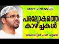 പരലോകത്തെ ചില അത്ഭുതക്കാഴ്ചകൾ... Islamic Speech In Malayalam   Simsarul Haq Hudavi New 2014
