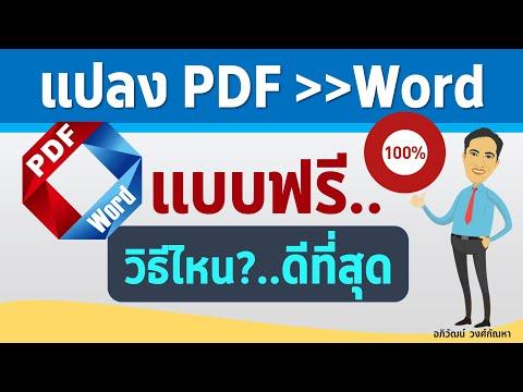 แปลง PDF เป็น Word แบบฟรีที่ดีที่สุด (แปลงได้ 100%)