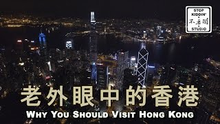 老外眼中的香港: What Foreigners Like About Hong Kong
