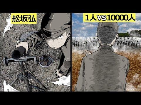 チート級!不死身の日本兵「舩坂弘」は、なぜ伝説とされるのか?
