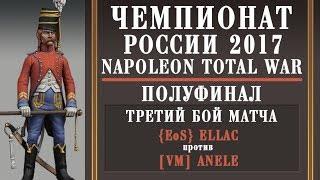 Чемпионат России по Napoleon Total War 2017. Полуфинал. [EoS] Ellac vs [V_M] Anele. 3-й бой.