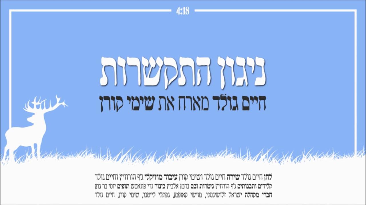 חיים גולד מארח את שימי קורן בניגון התקשרות : Chaim Gold hosting Shimi Korn Nigin Hitkashrut