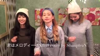 【君はメロディー/AKB48】cover by ShanpleaN thumbnail