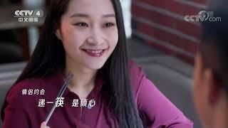 [华人故事]林茵如——疫情下坚守的中国留学生| CCTV中文国际