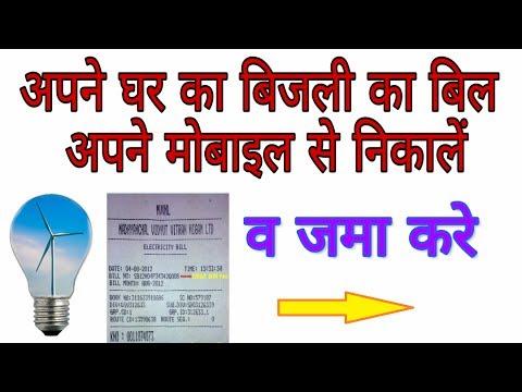 अपने घर का बिजली बिल निकाले व जमा करे मोबाइल से ? How To Pay Electricity Bill From Mobile