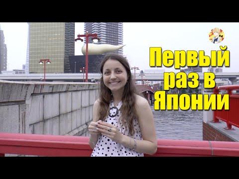 Русская Девушка Настя о Японии, Бизнесе и Японских Шоу