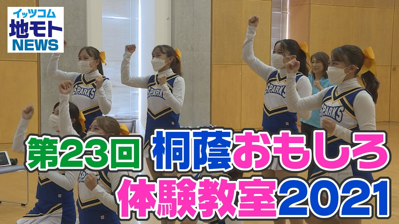 第23回 桐蔭おもしろ体験教室の様子が、ケーブルテレビイッツコムの公式youtubeチャンネルにて公開されました。