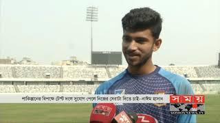 'পাকিস্তানের বিপক্ষে টেস্ট দলে সুযোগ পেলে নিজের সেরাটা দিতে চাই' | Nayeem Hasan | Somoy TV
