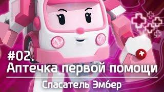 Мультики про машики - Робокар Поли - Скорая помощь Эмбер и ее инструменты спасателя