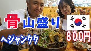 【韓国モッパン】これホンマに1人前?!溢れ出てる釜山のヘジャンクク