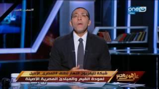 على هوى مصر - خالد صلاح : رغم اني مابحبش المرشح الرئاسي الأمريكي  دونالد ترامب بس فضحهم كلهم