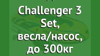 Надувная лодка Challenger 3 Set, весла/насос, до 300кг (Intex) обзор 68370