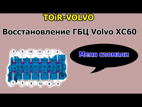 Восстановление ГБЦ Volvo XC60 дизель