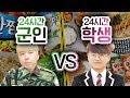 24시간동안 군인 VS 학생!! 하나를 택한다면?!ㅣ파뿌리
