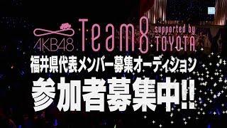 Team 8「福井県代表メンバー募集オーディション」CM / AKB48[公式]
