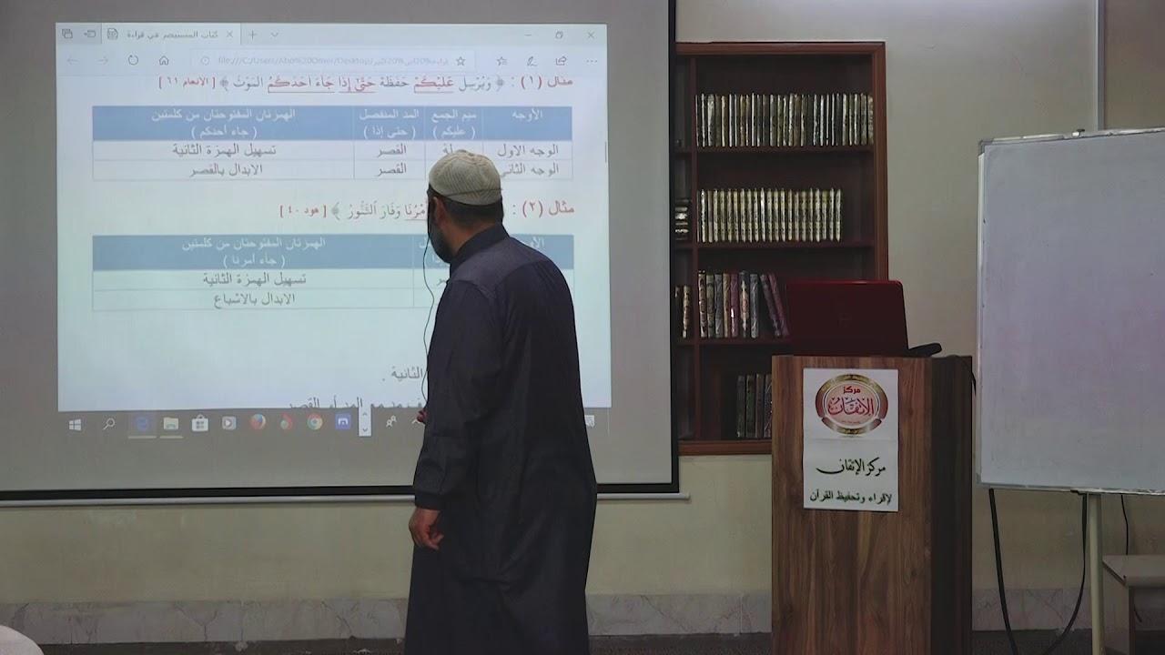 مركز ابن كثير لتحفيظ القرآن الشارقة