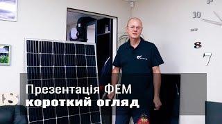 Всё о солнечных панелях (монокристаллические и тонкопленочные панели)
