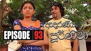 Adaraniya Purnima | Episode 93 ( ආදරණීය පූර්ණිමා ) Thumbnail