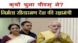 Video Why Modi Selected Nirmala Sitaraman For Defense Ministry download MP3, 3GP, MP4, WEBM, AVI, FLV September 2017