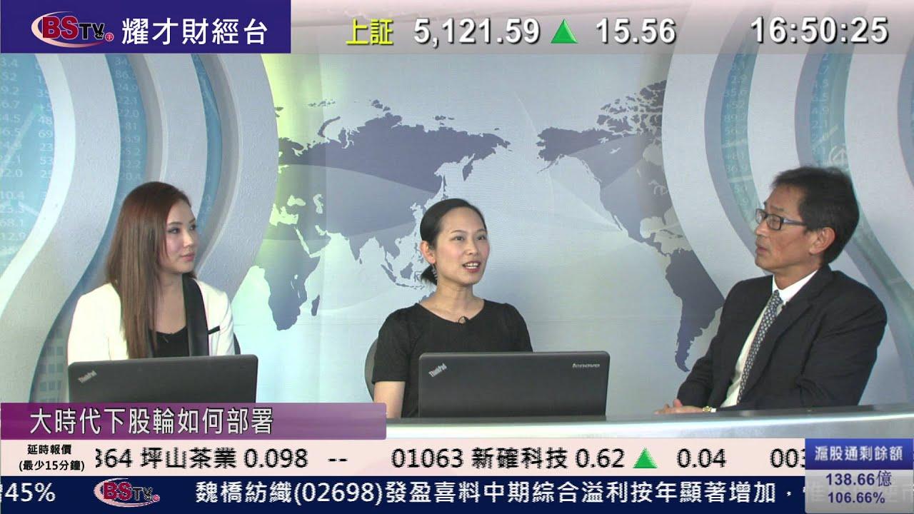 耀才證券主辦,法興證券全力支持網上投資講座-〈大時代下股輪如何部署〉 - YouTube
