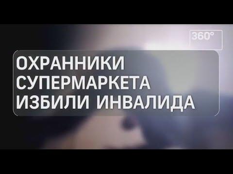 Охранники супермаркета избили инвалида в Челябинске