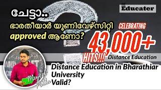ചേട്ടാ.. ഭാരതീയാർ യൂണിവേഴ്സിറ്റി approved ആണോ? | Distance Education in Bharathiar University Valid?