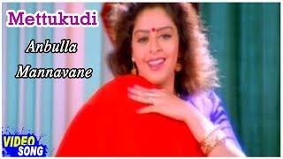 Nagma Tamil Hits | Anbulla Mannavane Song | மேட்டுக்குடி | Karthik | Sirpy | Music Master