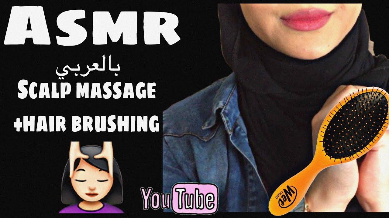 """Asmr   Scalp massage+Hair Brushing 💆🏻♀️-مساج لفروة الرأس و تمشيط الشعر """"استرخاء"""""""