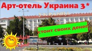 видео Самые лучшие санатории Севастополя на берегу моря