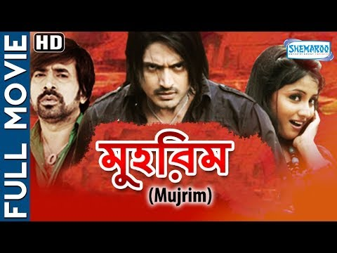 Mujrim (HD) - Superhit Bengali Movie - Rishi - Ria - Mihir Das - Samresh - Mantu