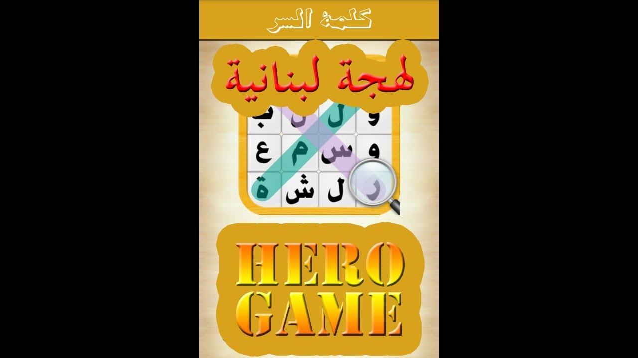 121 لهجة لبنانية كلمة السر هى رائع باللهجة اللبنانية مكونة من 5 حروف