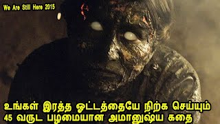 இரத்த ஓட்டத்தையே நிற்க செய்யும் 45 வருட பழமையான அமானுஷ்ய கதை Movie Story & Review in Tamil