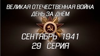 Великая война. Сентябрь 1941. 29 серия
