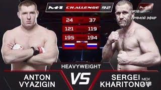 Антон Вязигин vs Сергей Харитонов, M-1 Challenge 92