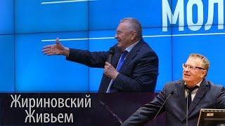 Владимир Жириновский на Форуме молодых законодателей
