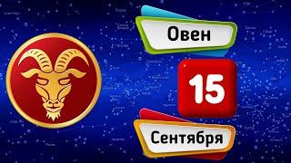 Гороскоп на завтра /сегодня 15 Сентября /ОВЕН /Знаки зодиака /Ежедневный гороскоп на каждый день