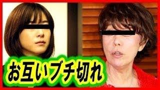 【嫁姑問題】上野樹里と平野レミが喧嘩!?二人の性格が招いた悲劇・・...