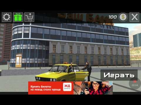 тридэ такси игра