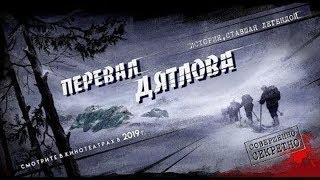 Перевал Дятлова  Русский тизер трейлер (2019)