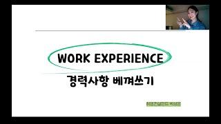 WORK EXPERIENCE 경력사항 작성 꿀팁- #R…