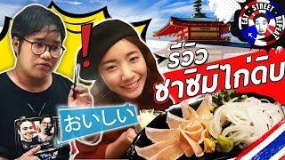 """เมื่อสาวน้อยน่ารักจากญี่ปุ่น """"Akina"""" พาไปลองแดรกเมนูซาซิมิของคนญี่ป..."""