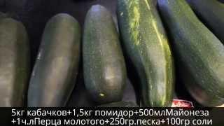 Кабачковая икра/Что вкусного приготовить из кабачков/Икра Заморская КОБАЧКОВАЯ))