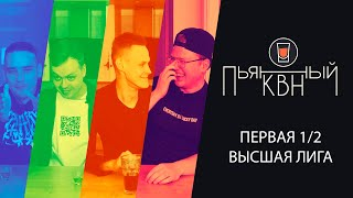 Первая 1/2 Высшей лиги КВН 2021 - Пьяный КВН