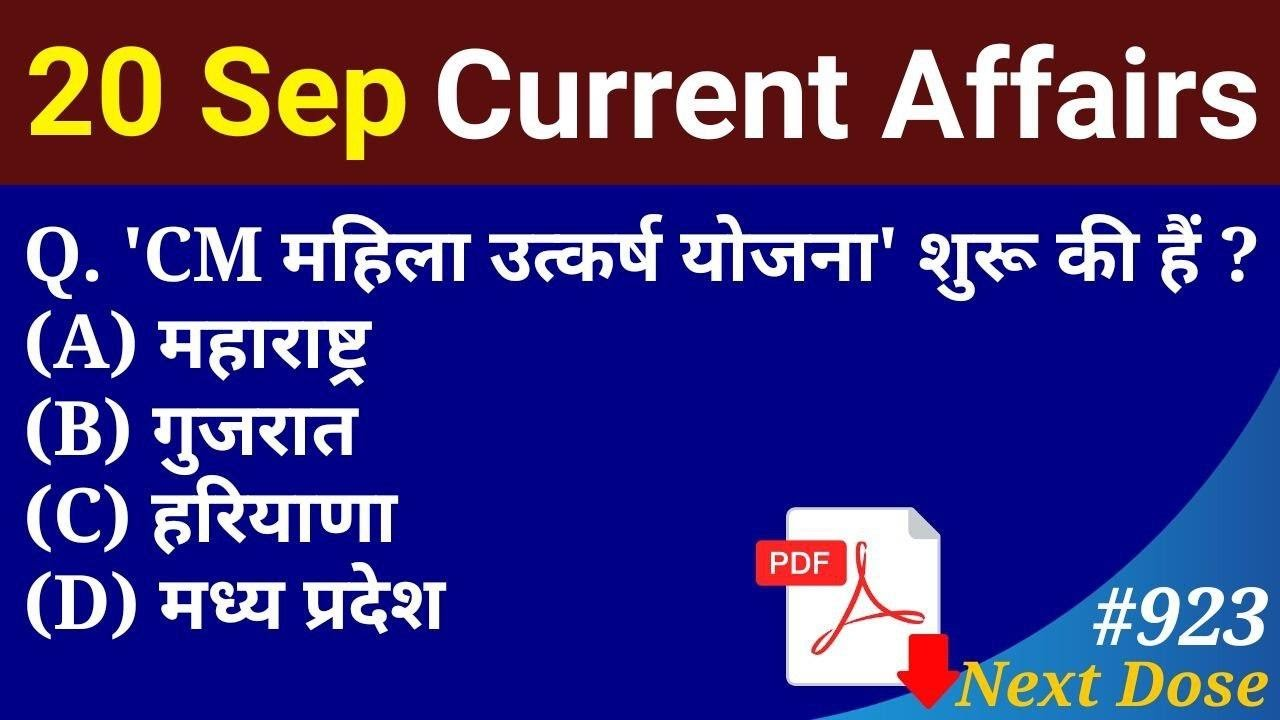 Next Dose #923 | 20 September 2020 Current Affairs | Current Affairs In Hindi | Daily Current Affair