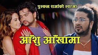 Aashu aakhama//आँशु आखामा //New Nepali Lok Dohori Geet by Puskal Sharma//2075