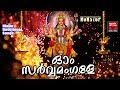 Download Devi Devotional Song # Hindu Devotional Songs Malayalam 2017 # Malayalam Hindu Devotional Songs 2017 MP3 song and Music Video