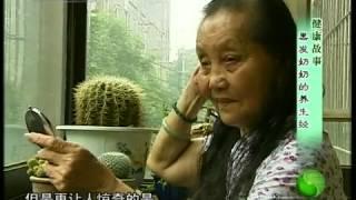 中华医药 中华医药 2010年 第51期 黑发奶奶的养生经 腰添健 検索動画 29
