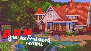 Небольшой семейный дом |NO CC| Строительство | Sims 4