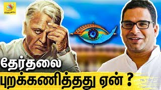 ஓடும் குதிரையின் மீது BET கட்டும் PK  | CK Kumaravel Interview On Kamal, Big Boss 3 tamil, Indian 2
